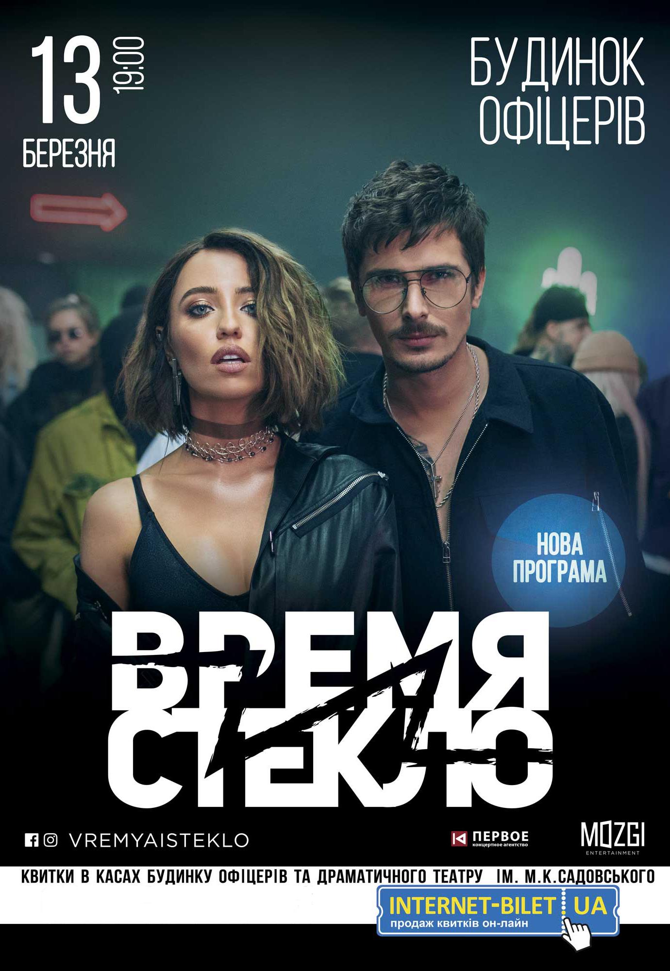 Винница купить билет в кино афиша кино спб на пулковском