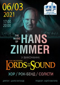 Lords of the Sound. Винница